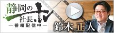 日本の社長TV